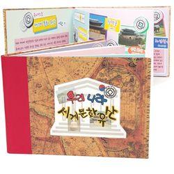 스크랩북 만들기 우리나라 세계문화유산
