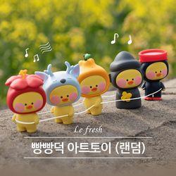 빵빵덕 x 르프레시 제주 한정판 아트토이 (1개)-랜덤발송