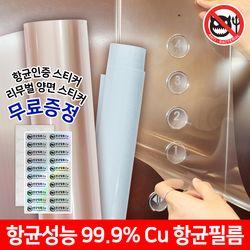 미오 Cu 항균필름 비접착식 롤타입 40cmX10m