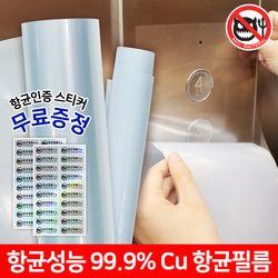 미오 Cu 항균필름 접착식 롤타입 40cmX10m