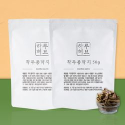 하루허브 대용량 작두콩깍지 원물 2팩(50gx2)