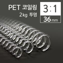 카피어랜드 3대1 PET 코일링 36mm 2kg 투명