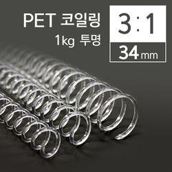 카피어랜드 3대1 PET 코일링 34mm 1kg 투명