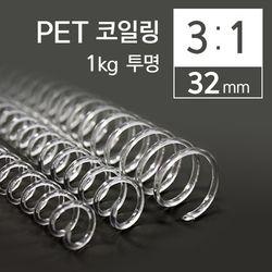 카피어랜드 3대1 PET 코일링 32mm 1kg 투명