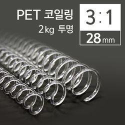 카피어랜드 3대1 PET 코일링 28mm 2kg 투명
