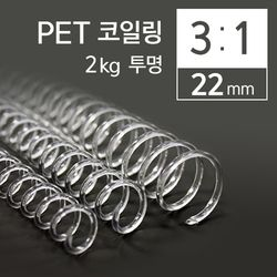 카피어랜드 3대1 PET 코일링 22mm 2kg 투명