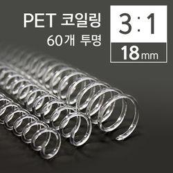 카피어랜드 3대1 PET 코일링 18mm 60개 투명 1kg