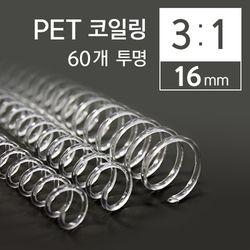 카피어랜드 3대1 PET 코일링 16mm 60개 투명 1kg