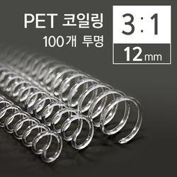 카피어랜드 3대1 PET 코일링 12mm 100개 투명 1kg