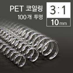 카피어랜드 3대1 PET 코일링 10mm 100개 투명 1kg