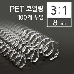 카피어랜드 3대1 PET 코일링 8mm 100개 투명 1kg