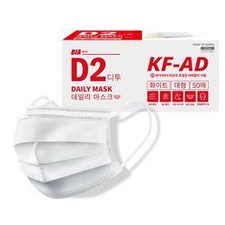 [무료배송] 비아 디투 비말차단마스크 KF-AD 50매입