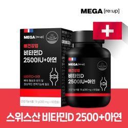 메가리업 비타민D 2500IU+아연 60캡슐 2개월분