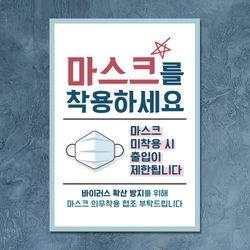 바이러스 포스터010마스크 착용하세요A타입