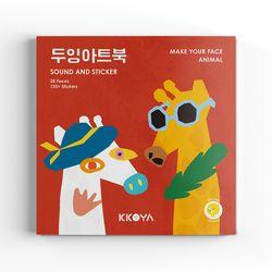 두잉아트북 - 사운드 스티커북 (동물)