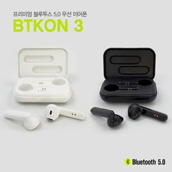 무선 블루투스 코드리스 이어폰 BTKON3