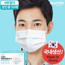 유스마일 국내생산 3중필터 일회용 마스크(50매)