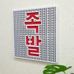 nj040-음각디자인액자매운족발