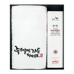 S-케어선물세트(좋은일만가득1p+세이프굿 핸드겔 손소독제1p)