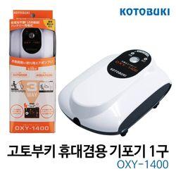 고토부키 휴대겸용 기포기1구 OXY-1400