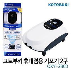 고토부키 휴대겸용 기포기2구 OXY-2800