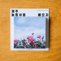 제주 놀멍쉬멍 떡메모지 - 동백꽃
