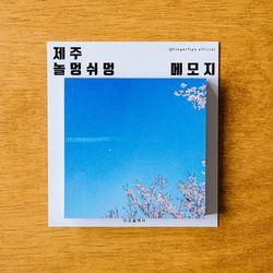 제주 놀멍쉬멍 떡메모지 - 벚꽃과달