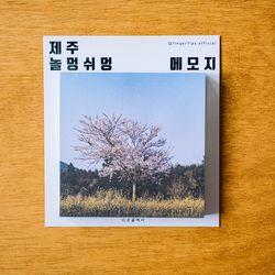 제주 놀멍쉬멍 떡메모지 - 벚꽃나무