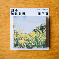 제주 놀멍쉬멍 떡메모지 - 유채동산