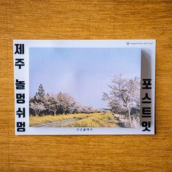제주 놀멍쉬멍 포스트잇 - 녹산로벚꽃길