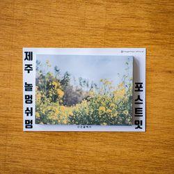 제주 놀멍쉬멍 포스트잇 - 유채동산
