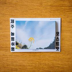 제주 놀멍쉬멍 포스트잇 - 유채한송이