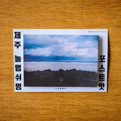 제주 놀멍쉬멍 포스트잇 - 세화바다