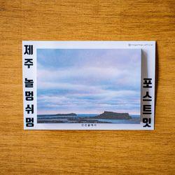 제주 놀멍쉬멍 포스트잇 - 대수산봉