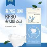 [무료배송] 올가드 에어 KF80 50매 대형 화이트 개별포장