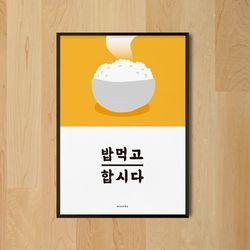 밥먹고합시다3 식당 M 유니크 디자인 포스터 A3(중형)