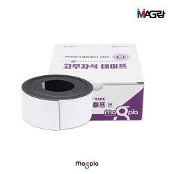 DIY 고무자석 테이프 (50mm)