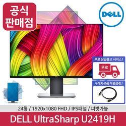 DELL UltraSharp U2419H FHD IPS 24형 델 모니터
