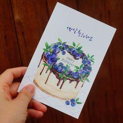 [생일축하 엽서] 블루베리 초코 케이크