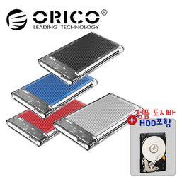 오리코본사 2179U3 외장하드케이스+500GB HDD포함