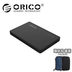 오리코본사 2588C3 2.5외장하드케이스+파우치세트