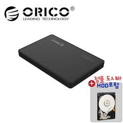 오리코본사 2588C3 외장하드케이스+500GB HDD포함