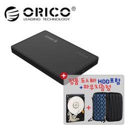 오리코본사 2588C3 외장하드케이스+500GB포함+파우치