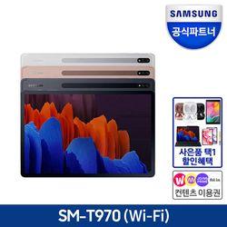 삼성전자 갤럭시 탭 S7플러스 WiFi 256GB SM-T970 12.4인치