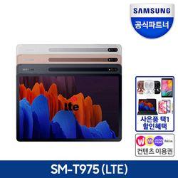 삼성전자 갤럭시 탭 S7플러스 LTE 256GB SM-T975 12.4인치