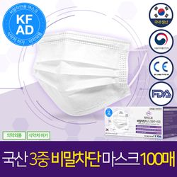 [무료배송] 국산 3중 비말차단 마스크 100매 KF-AD MB필터 마스크