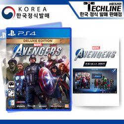 PS4 마블 어벤져스 초회판(보너스콘텐츠)