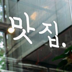 심플한 맛집 홍보 체인점 음식점 레터링 인테리어스티커 small