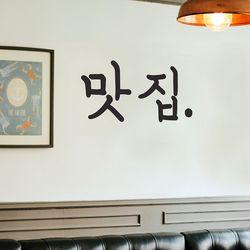 심플한 맛집 홍보 체인점 음식점 레터링 인테리어스티커 large