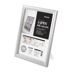 4347 A4 스냅액자 스탠드 은색 탁상 모던 심플 프레임